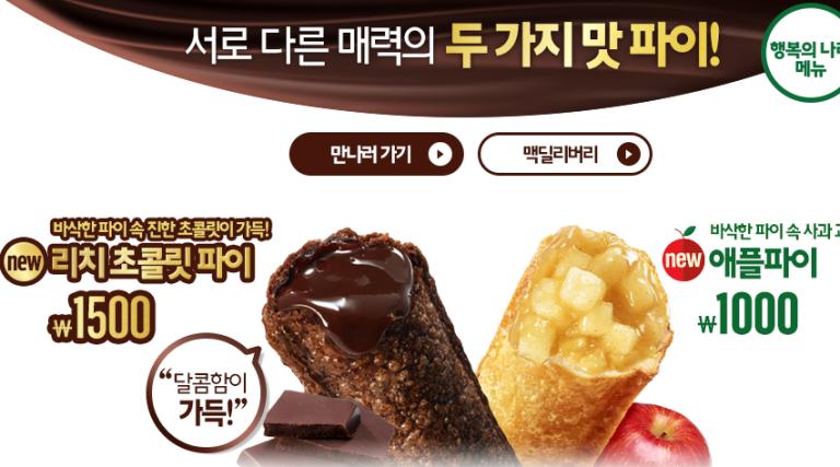 Novidade do McDonald's na Coreia do Sul: torta de chocolate